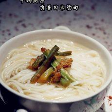 贡菜肉末汤面的做法