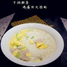 鸡蛋肉丸汤面