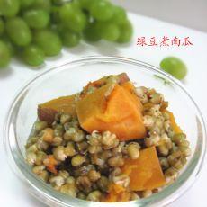 绿豆煮南瓜