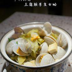 豆腐酸菜煮白蛤的做法
