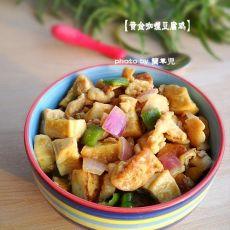 黄金咖喱豆腐鸡的做法