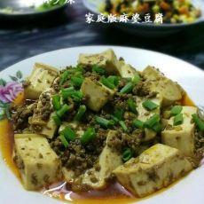 家庭版麻婆豆腐的做法