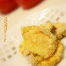 蛋香番薯片