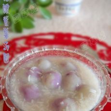 酒酿紫薯汤圆