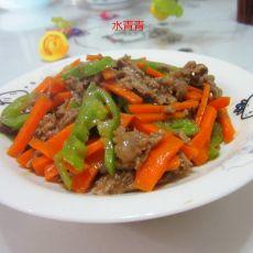 青椒胡萝卜鲜牛肉丝