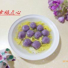 蛋花紫薯小元宵