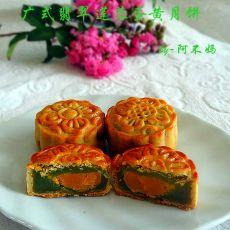 广式翡翠莲蓉蛋黄月饼