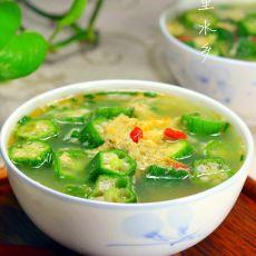 秋葵汤的做法