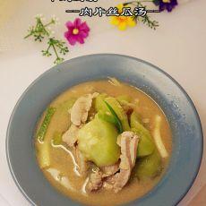 肉片丝瓜汤