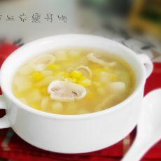 蘑菇玉米瘦身汤