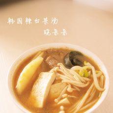 韩国辣白菜汤