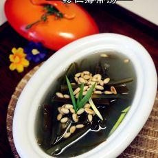 松仁海带汤的做法