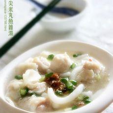 尖米丸鱼杂汤