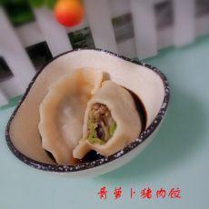 青萝卜猪肉饺