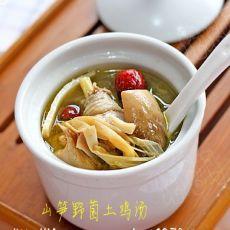 山笋野菌土鸡汤