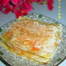 胡萝卜丝千层饼