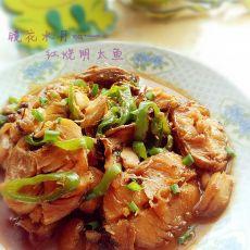红烧明太鱼