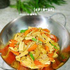 胡萝卜腐竹焖肉的做法
