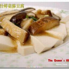 鲍汁鲜菇淋豆腐