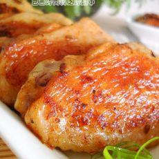 巴西烤肉料之烤翅中