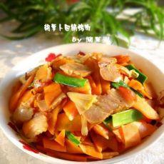 胡萝卜回锅烤肉的做法