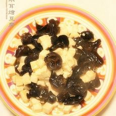 木耳烩豆腐