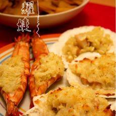 蒜蓉奶酪焗虾贝