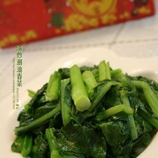 清炒潮汕春菜的做法