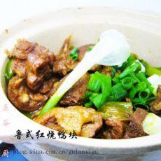 非传统的鲁式官府菜------红烧鸭块