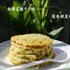 葱香榨菜饼