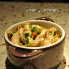 椒丁葱香蛏肉
