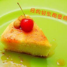 经典轻乳酪蛋糕