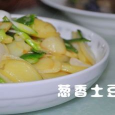 葱香土豆的做法