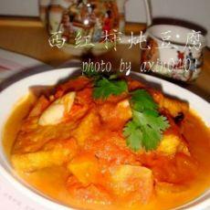 汁浓味美的西红柿炖豆腐