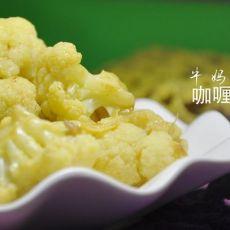 咖喱菜花的做法