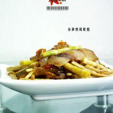 小笋炒风吹肉——妈妈菜的做法