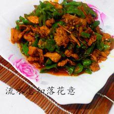 老干妈版辣椒炒肉的做法