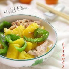 菠萝青椒炒肉片的做法