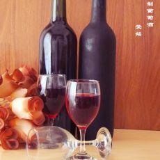 家庭自制葡萄酒的做法