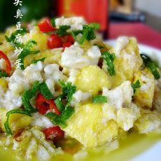 笋尖臭豆腐炒蛋的做法