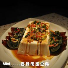 香辣皮蛋豆腐的做法