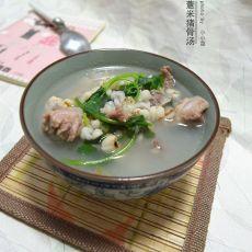 薏米猪骨汤