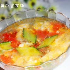 番茄黄瓜蛋花汤的做法